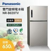 【24期0利率+基本安裝+舊機回收】PANASONIC 國際 650公升 雙門變頻電冰箱 NR-B659TV