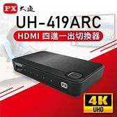 PX大通Ultra HD 4K HDMI四進一出切換器2.0版 UH-419ARC