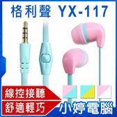 ~24 期零利率~ 格利聲YX 117 切換按鈕線控高音質耳塞式耳麥耳機麥克風扁線不易纏繞
