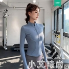 運動外套秋冬款女緊身瑜伽服長袖上衣拉錬開衫跑步健身服夾克套裝 小艾新品