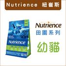 Nutrience紐崔斯〔田園幼貓糧,2.5kg,加拿大製〕