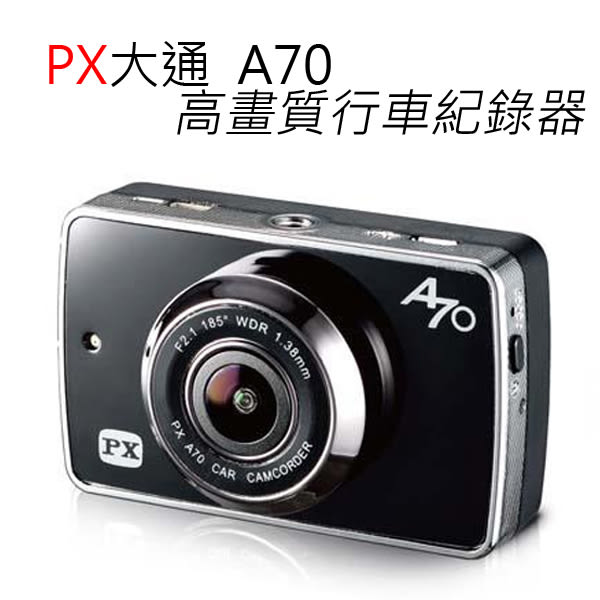 PX大通 A70 高畫質行車記錄器~內附16G記憶卡