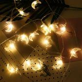led月亮星星燈臥室浪漫女生房間布置裝飾彩燈閃燈串燈滿天星wy【店慶滿月好康八折】