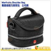 曼富圖 Manfrotto MB MA-SB-1 Shoulder Bag I 專業級輕巧側背包 I 正成公司貨 相機包 攝影包 側背