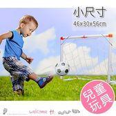 室內外可組拆兒童足球門套組 小尺寸