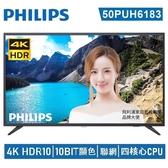 福利機【PHILIPS飛利浦】50吋4K聯網電視50PUH6183 (含運無視訊盒)