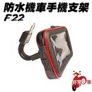 【小樺資訊】開發票【非常G車】F22 防水機車手機支架