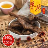 【譽展蜜餞】長條風味 340g/100元