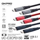 ONPRO Type C to Type C 1.5m 150cm 傳輸線 PD快充 60W UC-C2CPD150