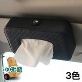 ❖限今日-超取299免運❖汽車遮陽板面紙盒 車用面紙盒 皮革時尚 掛式面紙盒【G0076】