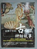 【書寶二手書T5/歷史_YJN】流傳千年的古希臘神話故事_黃禹潔