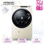 HITACHI 日立 滾筒式洗衣機BDSV125AJ-N 12.5kg