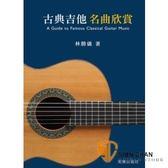【古典吉他教材】【古典吉他名曲欣賞】【解說介紹各個時代的古典吉他名曲】
