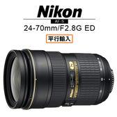 送保護鏡清潔組 3C LiFe NIKON 尼康 AF-S 24-70mm F2.8 G ED 鏡頭 平行輸入 店家保固一年