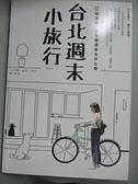 【書寶二手書T9/旅遊_GV1】台北週末小旅行:52條路線,讓你週週遊出好心情_許恩婷