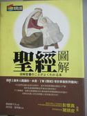 【書寶二手書T3/宗教_HOK】聖經圖解_柯清心, 鹿春太平