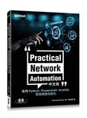Practical Network Automation中文版︰使用Python、Powershell、Ansible實踐網路..