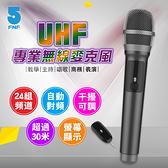 IFIVE- UHF攜帶式無線麥克風 教學/K歌麥克風-if-U928