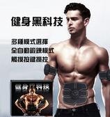 【coni shop】腹肌神器 贈6顆電池 健身黑科技 腹肌貼 健身 減肥 重訓 瘦身 燃脂 腹肌訓練器 C羅