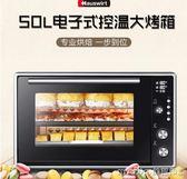 Hauswirt/海氏 F50電腦式烤箱家商用烘焙多功能全自動50升大容量igo 美芭