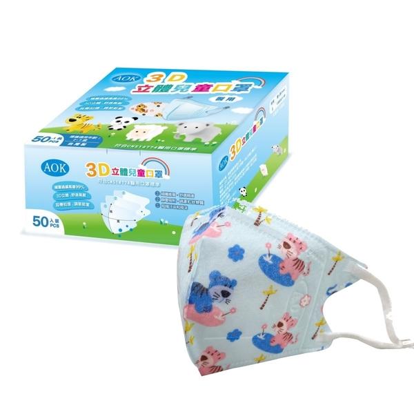 飛速3D醫用口罩幼兒/老虎50入/盒 *維康