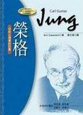 (二手書)榮格─分析心理學巨擎