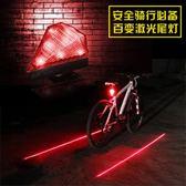 激光尾燈 USB充電警示燈