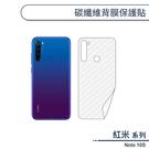 紅米Note 10S 碳纖維背膜保護貼 保護膜 手機背貼 手機背膜