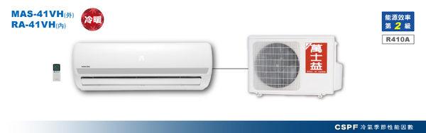 ↙0利率↙ MAXE萬士益 *約7坪 變頻一對一分離式冷暖冷氣 MAS-41VH/RA-41VH【南霸天電器百貨】