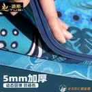 瑜伽墊初學者防滑折疊便攜式瑜珈毯子鋪巾健身地墊子家用【公主日記】