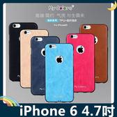 iPhone 6/6s 4.7吋 逸彩系列保護套 軟殼 純色貼皮 舒適皮紋 超薄全包款 矽膠套 手機套 手機殼
