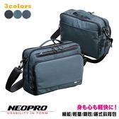 現貨【NEOPRO】日本品牌 斜背包 側背包 3層夾層 B5 商務機能 YKK拉鍊 輕量300克 堅固結構【2-086】