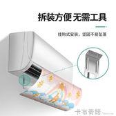 空調擋風板防直吹月子d導遮風板壁掛式通用出風口導風罩 空調擋板 WD 卡布奇諾