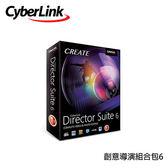 Cyberlink 訊連科技 創意導演組合包 6