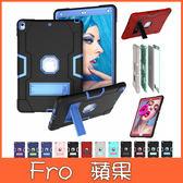 蘋果 iPad Pro 10.5 撞色B款 平板殼 平板防摔殼 平板保護殼 防摔殼
