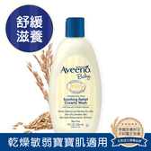 Aveeno艾惟諾 嬰兒舒緩滋養沐浴露(236mlx12入)