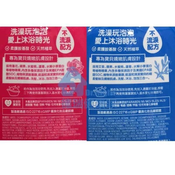 博寶兒 洗髮沐浴泡泡露 蓮花萃取/艾草萃取 500ml/瓶◆德瑞健康家◆