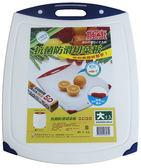 楓康時尚抗菌防滑切菜板(中)12片/箱(免運費)