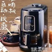 東菱全自動現磨咖啡機家用小型美式迷你一體辦公室現磨豆研磨煮AQ 有緣生活館