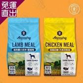 美國望族 Ancestry 天然犬糧 低敏系列 12LB 狗飼料 全齡犬 高蛋白 送贈品【免運直出】