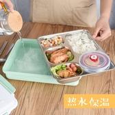 飯盒304不銹鋼保溫飯盒食堂簡約學生便當盒帶蓋韓版學生餐盒分格餐盤 蜜拉貝爾