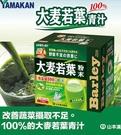 [COSCO代購] 促銷到5月18日 BARLEY YOUNG LEA VES 日本大麥若葉粉末 3公克*22包*8袋 _C567871