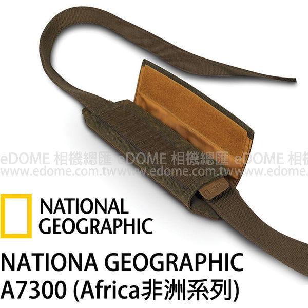 NATIONAL GEOGRAPHIC 國家地理 NG A7300 背帶肩墊 (郵寄免運 正成貿易公司貨) 非洲系列