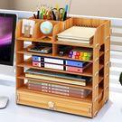 辦公室收納盒桌面雜物儲物A4儲物木制抽屜式書架置物架子辦公用品 美斯特精品YYJ