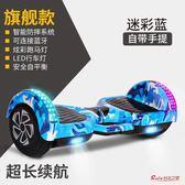 平衡車 智慧電動自平衡車成年雙輪兩輪代步車成人學生兒童8-12平行車T 5色