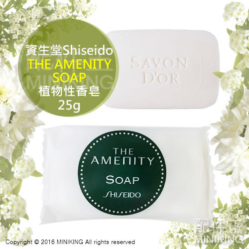 【配件王】現貨 日本限定 資生堂 THE AMENITY SOAP 25g 單顆 香皂 Shiseido