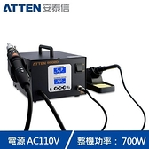 ATTEN安泰信 AT8502D 經濟型拆焊二合一維修系統