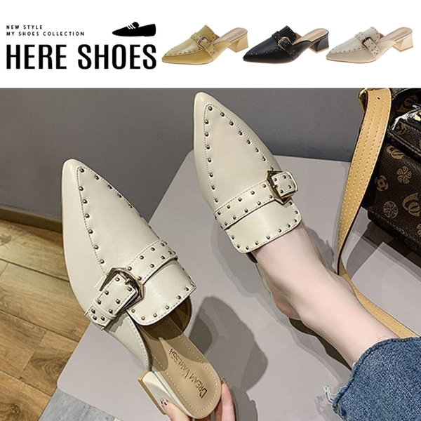 [Here Shoes] 5cm穆勒鞋 率性百搭鉚釘 皮革尖頭粗跟鞋-KGA1369