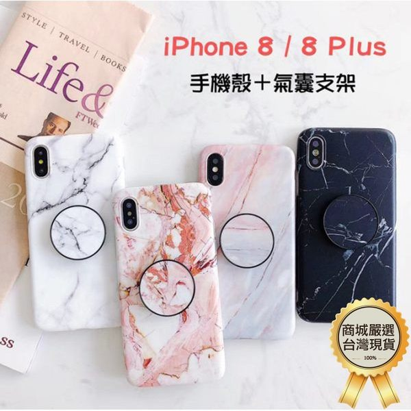 【04461】 [Apple iPhone 8 大理石手機殼 伸縮支架 全包邊軟殼 大理石紋手機殼+氣囊支架 Plus] 8 /