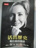 【書寶二手書T3/傳記_GKH】活出歷史-希拉蕊回憶錄_潘勛, 希拉蕊